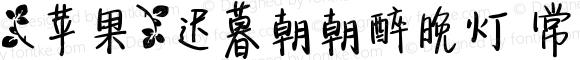 【苹果】迟暮朝朝醉晚灯 常规 Version 1.00 June 6, 2013, initial release