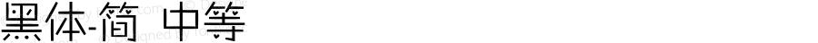 黑体-简 中等 7.0d21e1