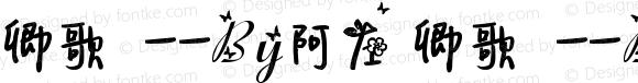 卿歌  ——By阿左 卿歌  ——By阿左