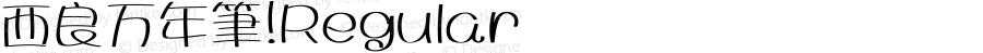 西良万年筆 Regular 1.0