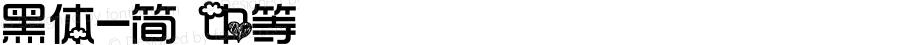 黑体-简 中等 7.1d1e1
