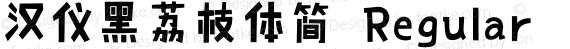 汉仪黑荔枝体简 Regular preview image