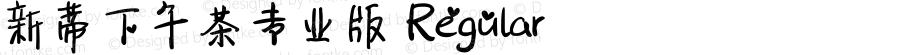 新蒂下午茶专业版 Regular version 1.00 December 31, 2012, initial release