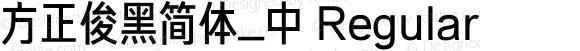 方正俊黑简体_中 Regular 1.00