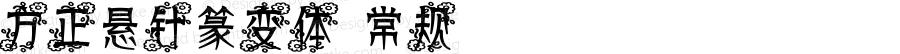 方正悬针篆变体 常规 Version 5.01 May 26, 2013