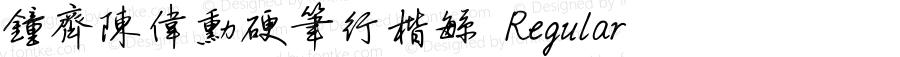 钟齐陈伟勋硬笔行楷繁 Regular Version 3.12
