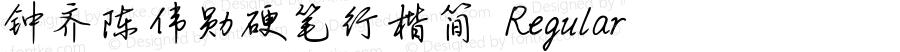 钟齐陈伟勋硬笔行楷简 Regular Version 3.12