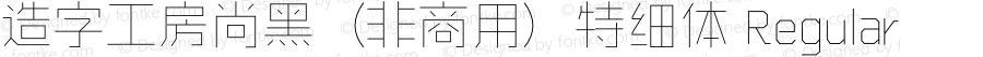 造字工房尚黑(非商用)特细体 Regular Version 1.000;PS 1;hotconv 1.0.57;makeotf.lib2.0.21895