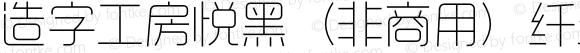 造字工房悦黑(非商用)纤细体 Regular Version 1.000;PS 1;hotconv 1.0.57;makeotf.lib2.0.21895