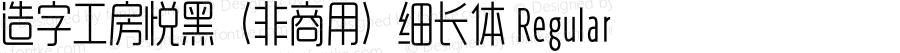 造字工房悦黑(非商用)细长体 Regular Version 1.000;PS 1;hotconv 1.0.57;makeotf.lib2.0.21895