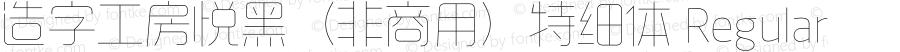 造字工房悦黑(非商用)特细体 Regular Version 1.000;PS 1;hotconv 1.0.57;makeotf.lib2.0.21895