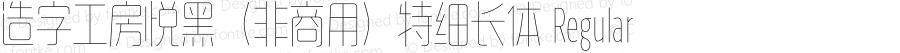 造字工房悦黑(非商用)特细长体 Regular Version 1.000;PS 1;hotconv 1.0.57;makeotf.lib2.0.21895