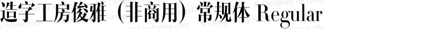 造字工房俊雅(非商用)常规体 Regular Version 1.000;PS 1;hotconv 1.0.57;makeotf.lib2.0.21895