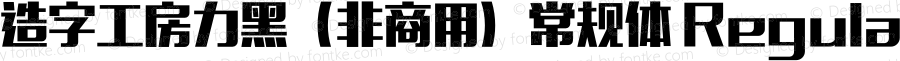 造字工房力黑(非商用)常规体 Regular Version 1.000;PS 1;hotconv 1.0.57;makeotf.lib2.0.21895