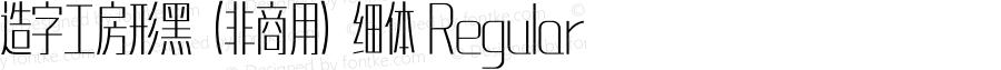 造字工房形黑(非商用)细体 Regular Version 1.000;PS 1;hotconv 1.0.57;makeotf.lib2.0.21895