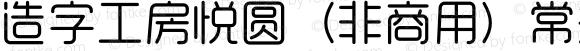 造字工房悦圆(非商用)常规体 Regular Version 1.000;PS 1;hotconv 1.0.57;makeotf.lib2.0.21895