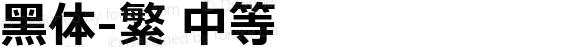 黑体-繁 中等 9.0d4e1