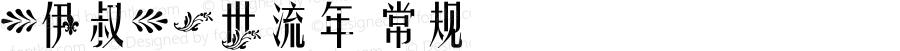 【伊叔】一世流年 常规 Version 1.00 September 27, 2013, initial release