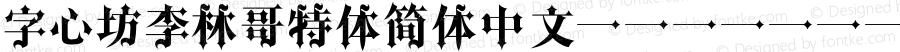 字心坊李林哥特体简体中文 Regular 3.00