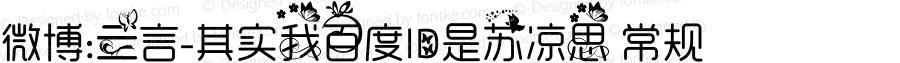 微博:亖言-其实我百度ID是苏凉思 常规 Version 0.00 December 29, 2013