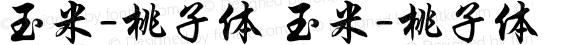 玉米-桃子体 玉米-桃子体 preview image