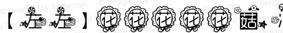 【左左】花花花花花菇凉 【左左最有爱啦啦啦啦啦】 7.0d21e1