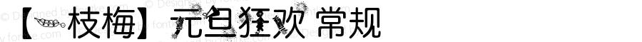 【一枝梅】元旦狂欢 常规 Version 1.00 December 22, 2013, initial release