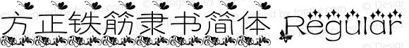 方正铁筋隶书简体 Regular 5.00