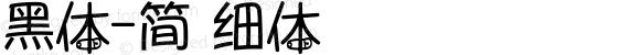 黑体-简 细体 7.0d21e1
