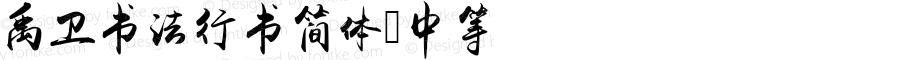 禹卫书法行书简体 中等 Version 001.000