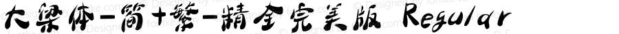 大梁体-简+繁-精全完美版