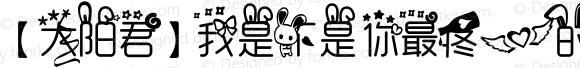 【太阳君】我是不是你最疼爱的人 常规 Version 0.00 October 8, 2012