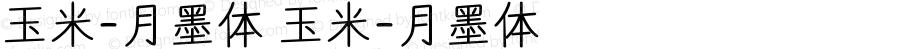 玉米-月墨体 玉米-月墨体 Version 2.00 March 8, 2014