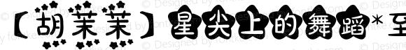 【胡茉茉】星尖上的舞蹈*至我爱的麻痹涵* Regular Version 1.00 January 16, 2014, initial release