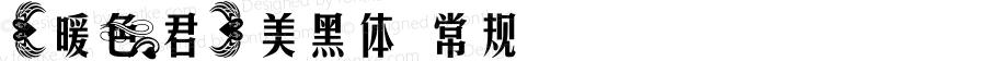 【暖色君】美黑体 常规 Version 1.00 January 3, 2002, initial release