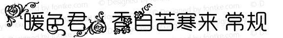【暖色君】香自苦寒来 常规 Version 0.00 December 22, 2011