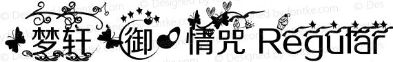【梦轩】御心情咒 Regular preview image
