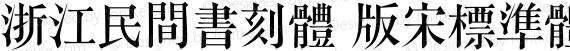 浙江民間書刻體 版宋標準體 preview image