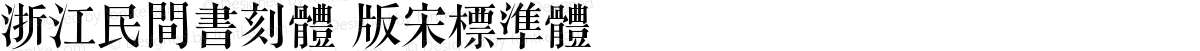 浙江民間書刻體 版宋標準體