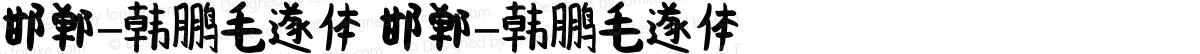 邯郸-韩鹏毛遂体 邯郸-韩鹏毛遂体