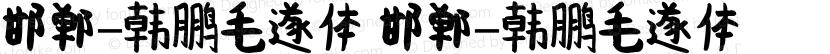 邯郸-韩鹏毛遂体 邯郸-韩鹏毛遂体 Preview Image