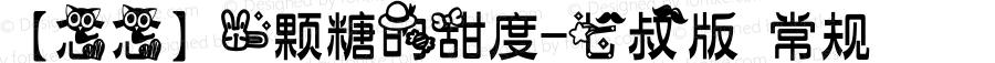 【念念】一颗糖的甜度-七叔版 常规 Version 1.00 January 19, 2014, initial release