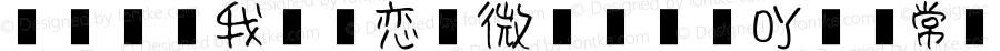 【盒子】我又初恋了微博【盒子吖】 常规 Version 0.20 July 13, 2013