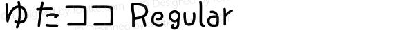 ゆたココ Regular Version 0.17