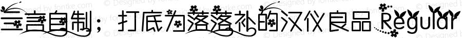 亖言自制;打底为落落补的汉仪良品 Regular Version 1.00 March 8, 2014, initial release