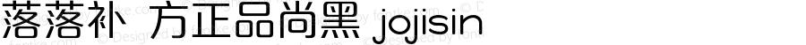 落落补 方正品尚黑 jojisin Version 1.00 April 18, 2014, initial release