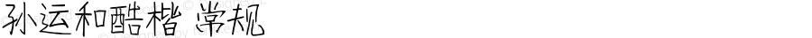孙运和酷楷 常规 Version 1.00 May 9, 2014, initial release