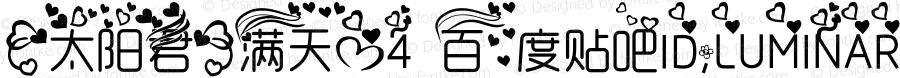 【太阳君】满天心4  百度贴吧ID;LUMINARY2_ 常规 Version 0.00 March 28, 2014