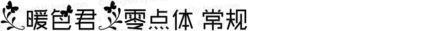 【暖色君】零点体 常规 Version 3.00 April 12, 2014