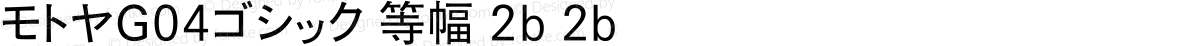 モトヤG04ゴシック 等幅 2b 2b